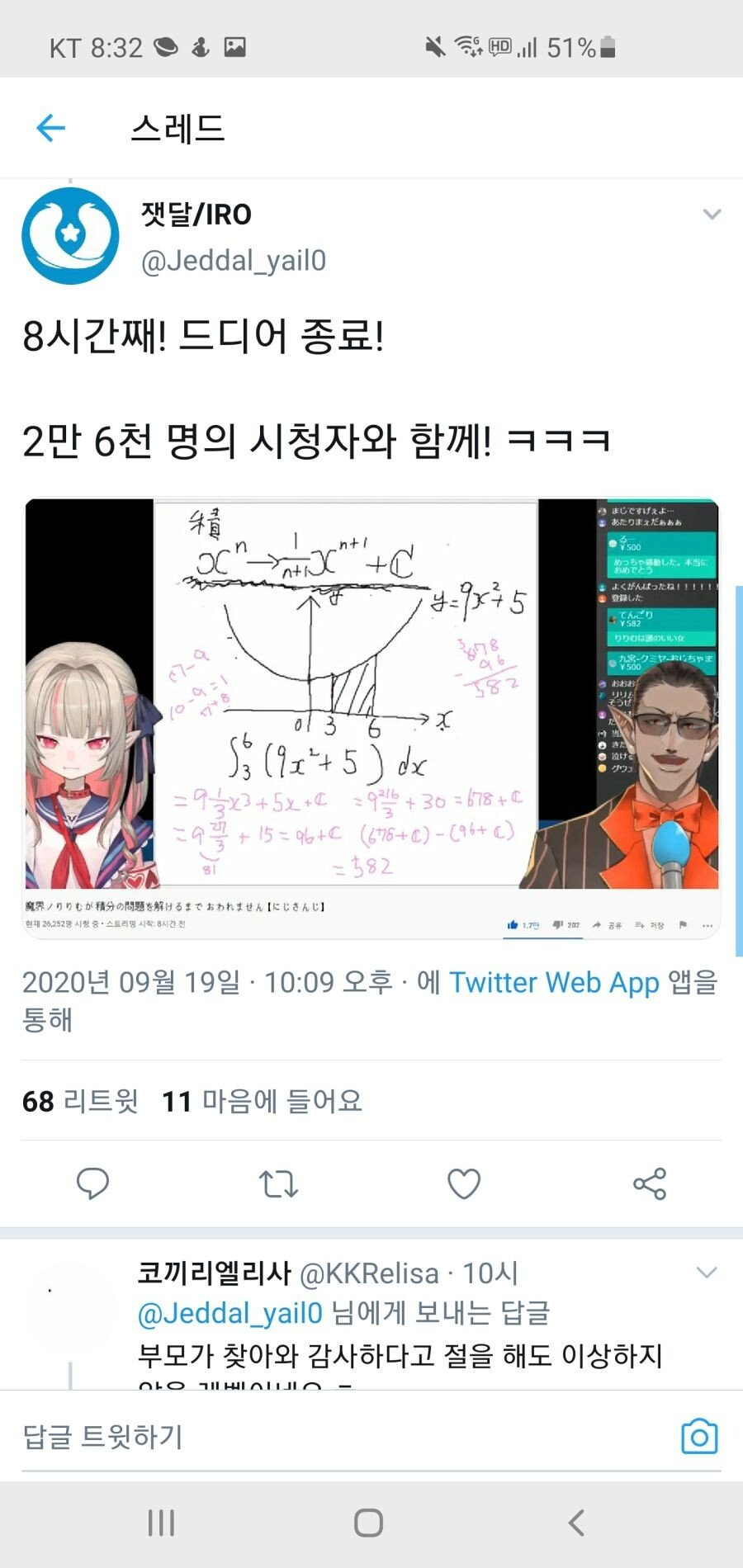 요즘 버튜버 근황.math