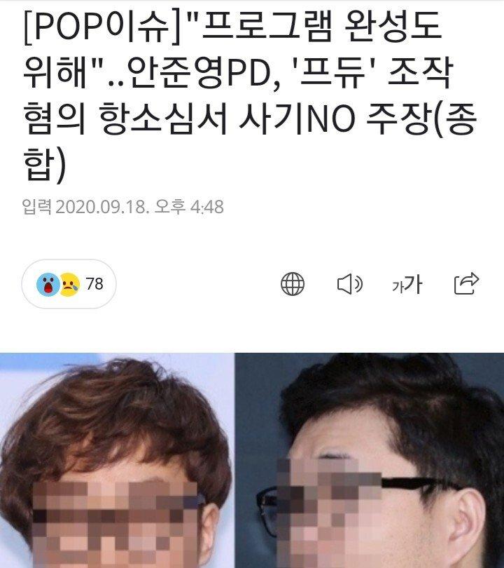 "1600488935.jpg 안준영 PD ""사기친거 아니다"" .gisa"
