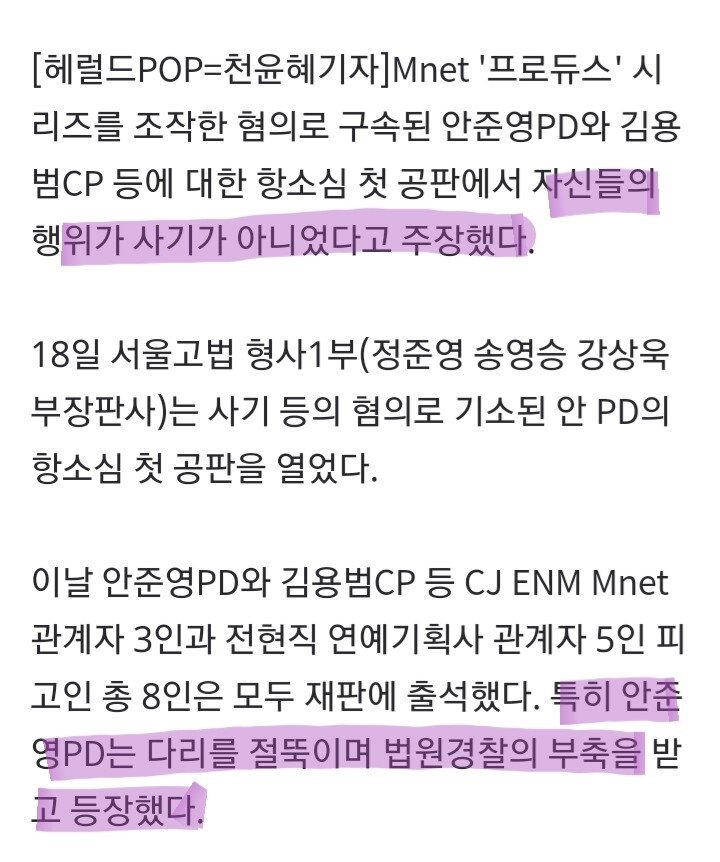 "1600488936.jpg 안준영 PD ""사기친거 아니다"" .gisa"