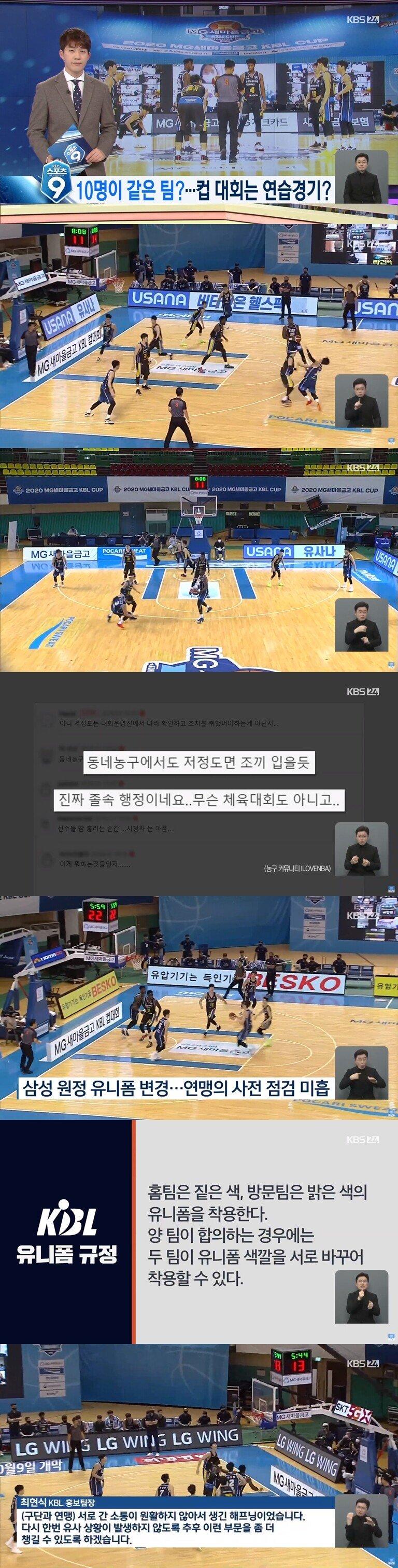 11.jpg 한국 프로 농구 근황.jpg