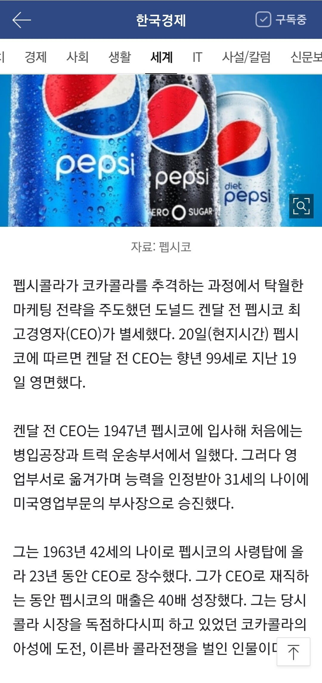 \'코크 vs 펩시\' 주도한 마케팅 귀재, 켄달 전 펩시코 CEO 별세