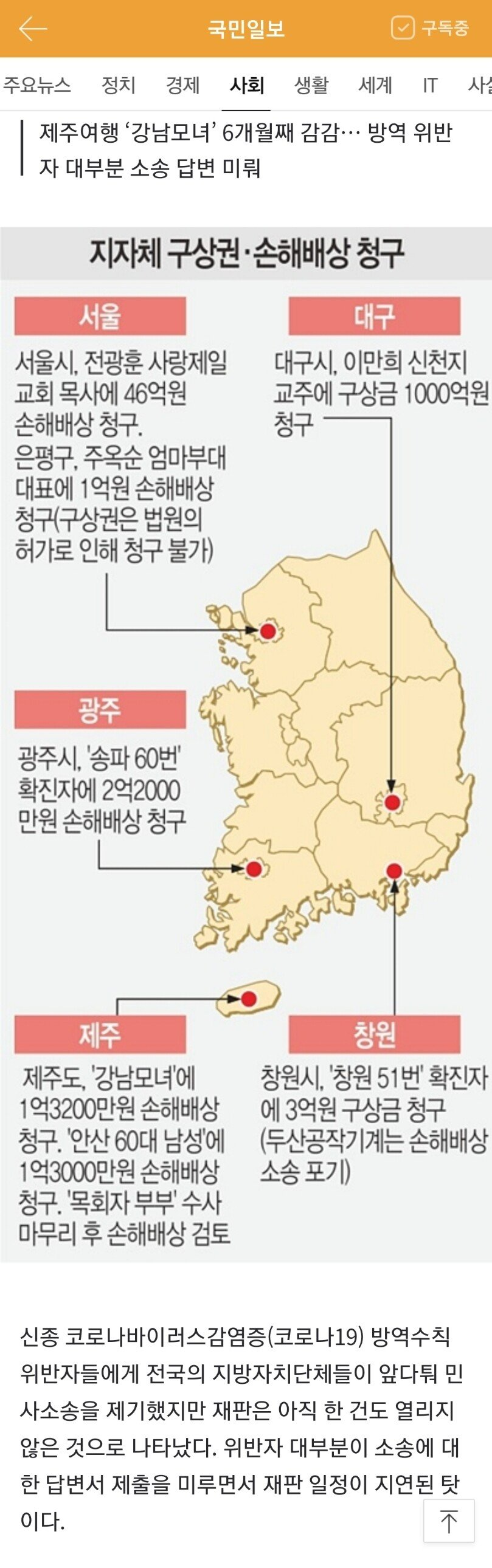 '코로나 구상권' 청구 잇따랐지만... 재판 열린 건 '0'