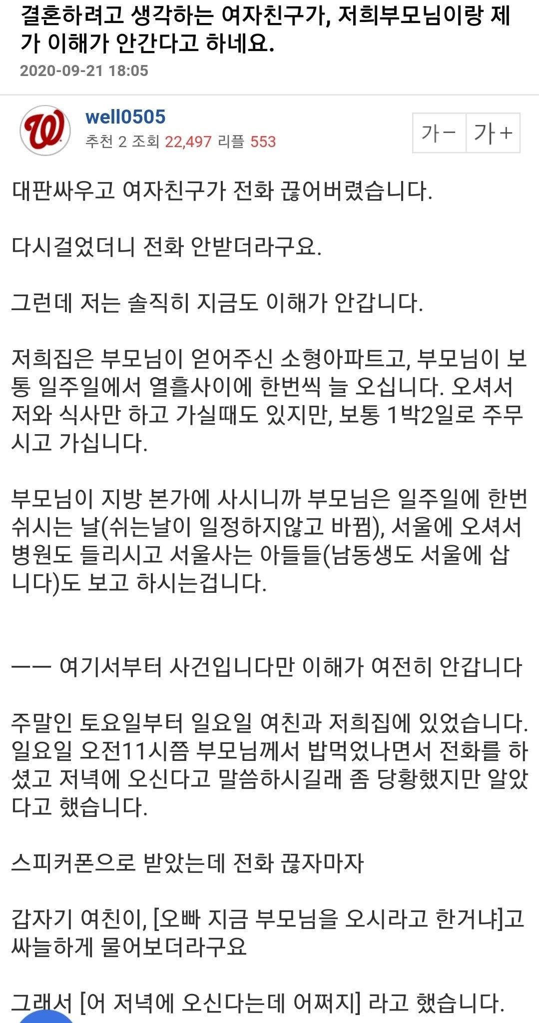 Screenshot_20200922-013735_Samsung Internet.jpg 현재 엠팍에서 핫한글