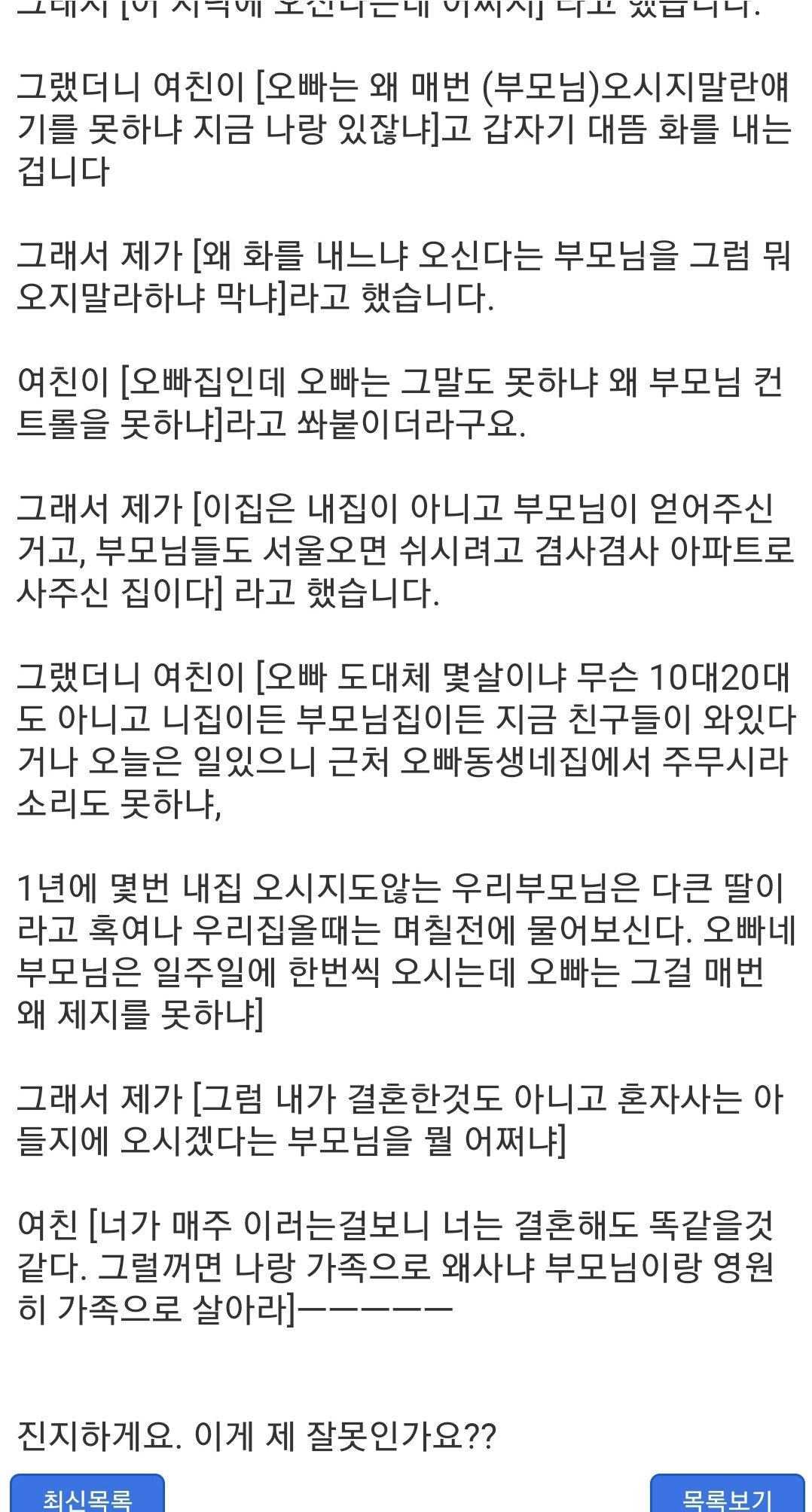 Screenshot_20200922-013749_Samsung Internet.jpg 현재 엠팍에서 핫한글