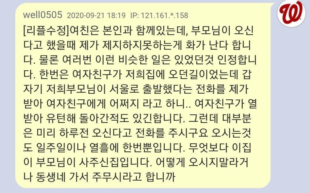 Screenshot_20200922-013802_Samsung Internet.jpg 현재 엠팍에서 핫한글