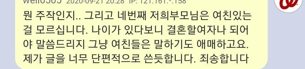 Screenshot_20200922-013929_Samsung Internet.jpg 현재 엠팍에서 핫한글
