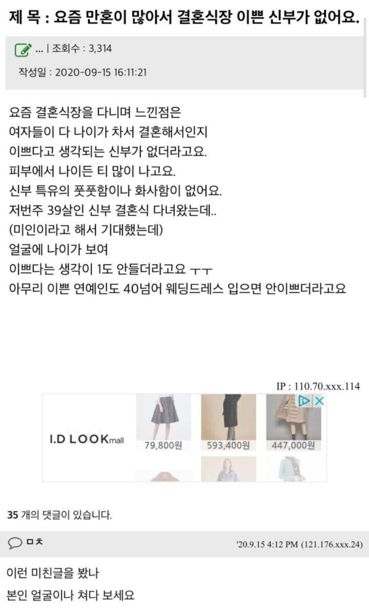 어떤 결혼식 하객의 신부 얼평.JPG