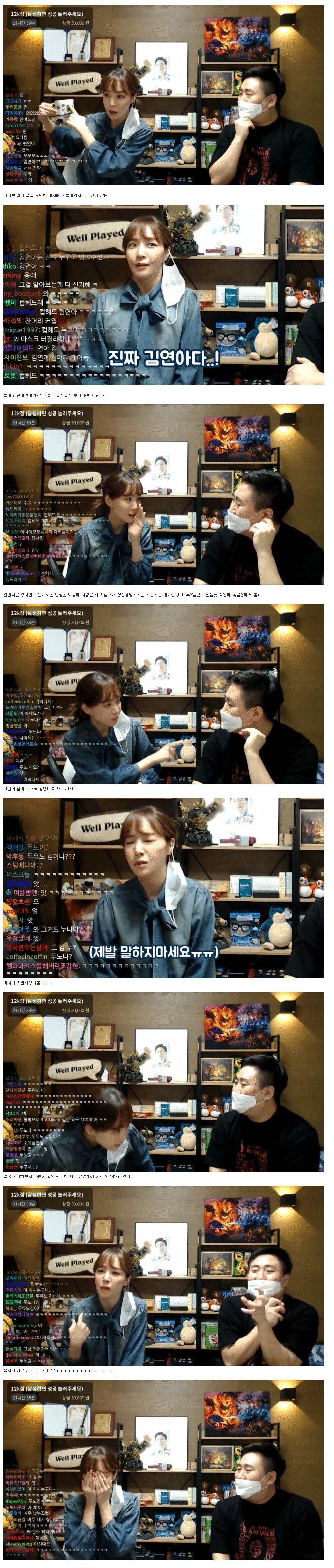 김이나가 미용실에서 김연아 본 썰