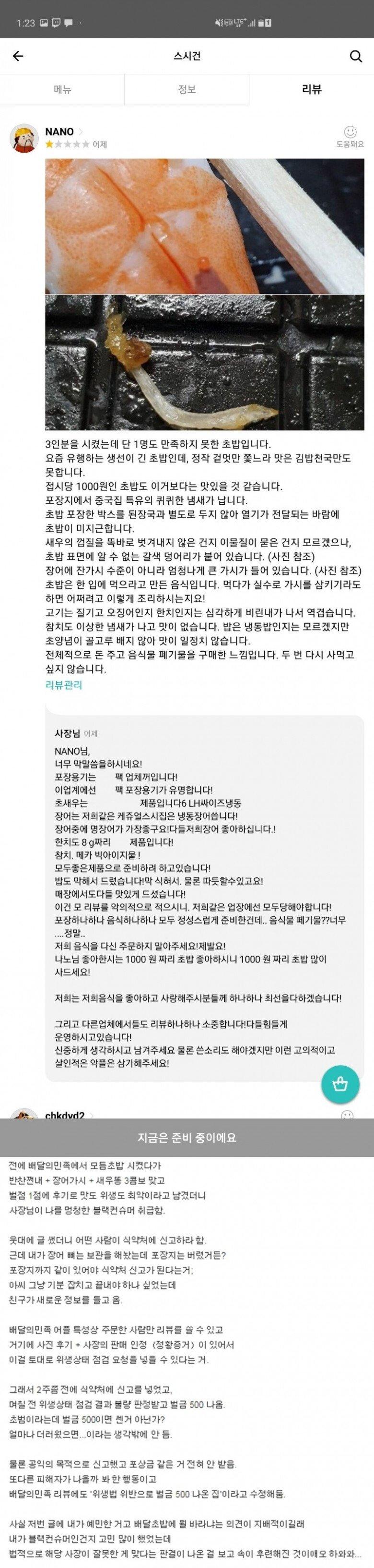 배달 초밥집에 500만원 벌금형.jpg