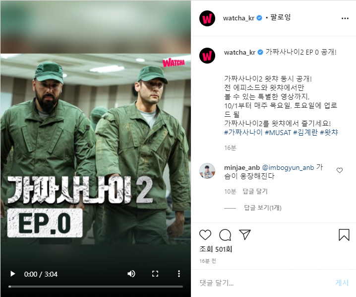 image.png 가짜사나이 2기 예고편