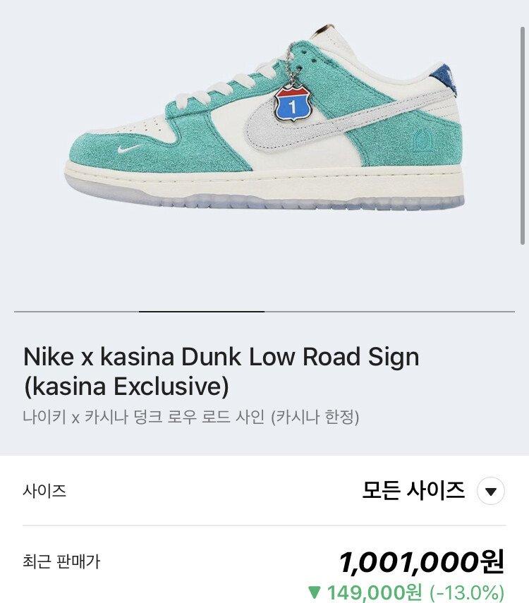 F0B15757-EE98-4303-804A-AA4D095A33BF.jpeg 감스트가 윤미래한테 받은 신발 현재 시세.jpg