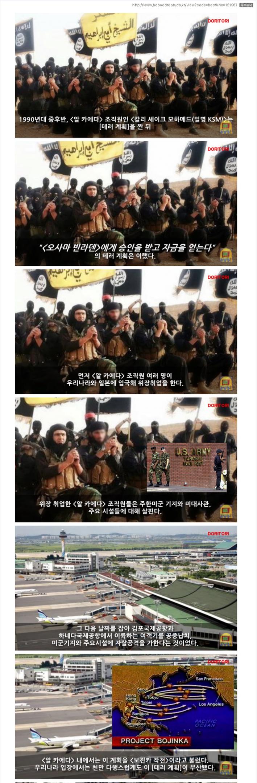 28B7087E-D01E-4DC1-A26C-710E76CAECB5.png 한국을 공격하려고 했던 테러단체
