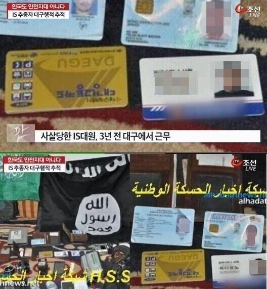 8436426A-DB7E-480D-8B8A-117BA967444B.jpeg 한국을 공격하려고 했던 테러단체