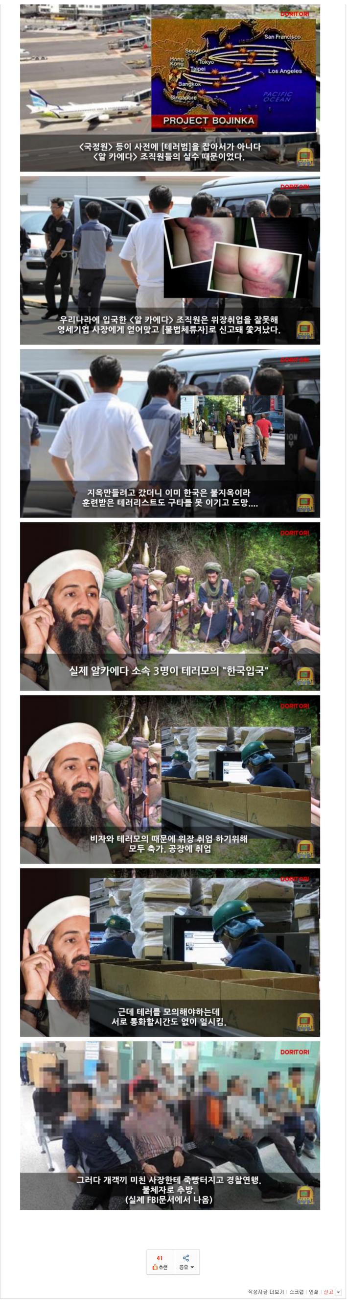 C5F967E9-C8FB-4D49-91F0-C08A5F20CA8B.png 한국을 공격하려고 했던 테러단체