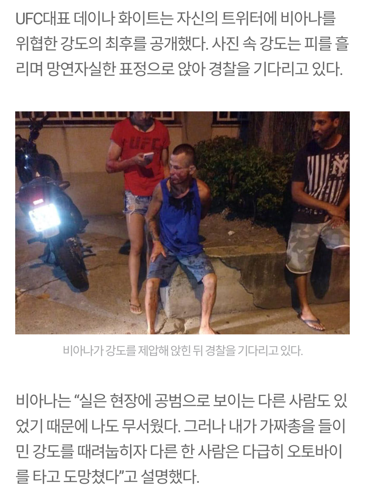 Screenshot_2020-09-26-23-42-32~2.png 브라질에서 강도짓하다 임자만난사람(혐).jpg