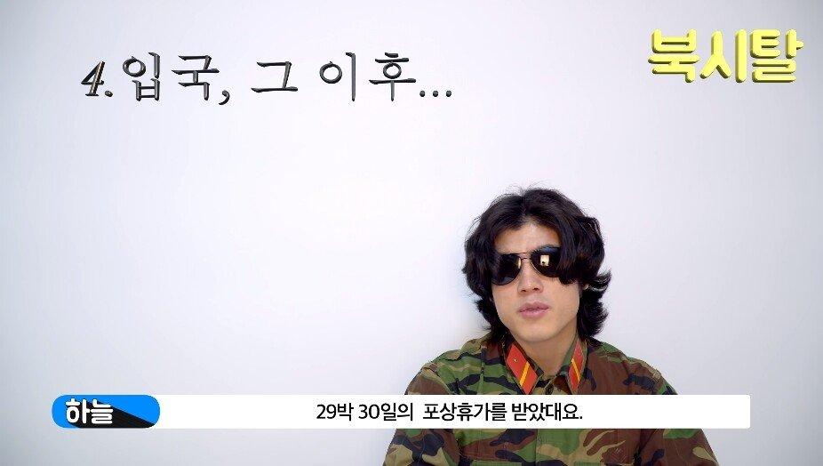 1_00005.jpg 근무 서다 북한에서 온 귀순자를 처음 발견하면 받는 포상