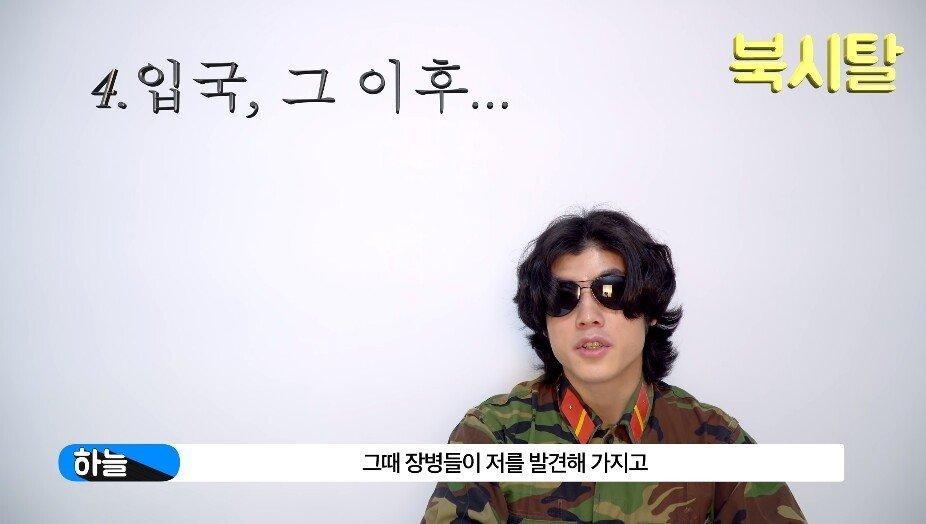 1_00004.jpg 근무 서다 북한에서 온 귀순자를 처음 발견하면 받는 포상