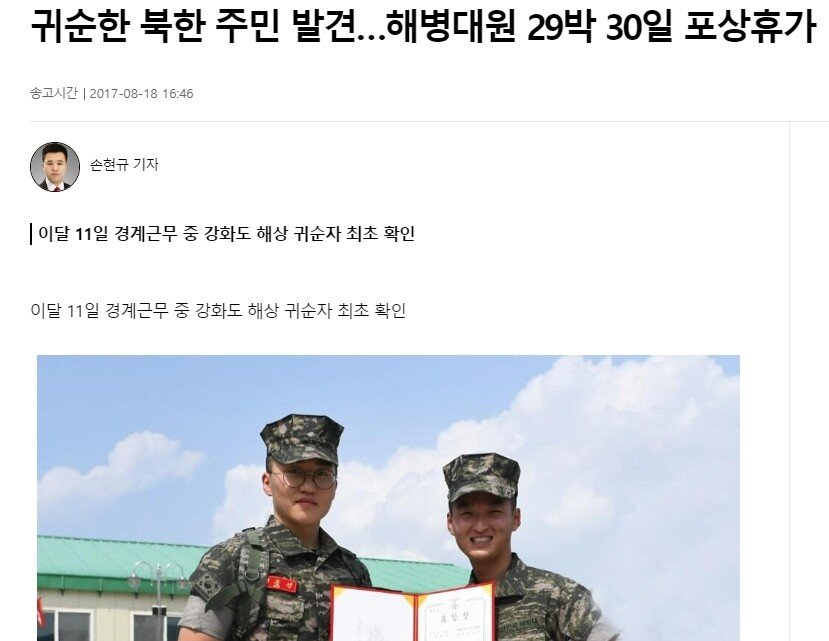 2.jpg 근무 서다 북한에서 온 귀순자를 처음 발견하면 받는 포상