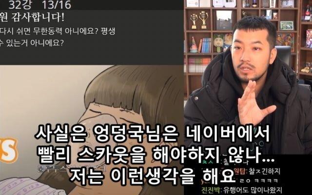 침착맨의 엉덩국 평가