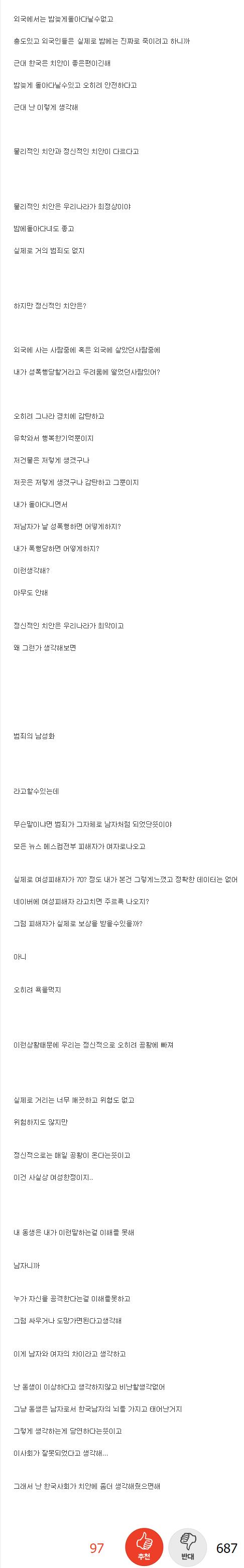 "1601265958816.png 한국 치안 좋다는거 다 거짓말인거 알아?"".jpg"