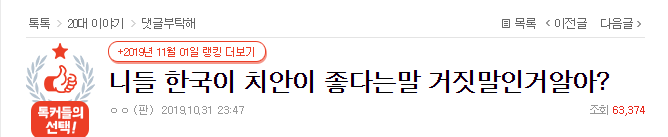 "1601265977900.png 한국 치안 좋다는거 다 거짓말인거 알아?"".jpg"