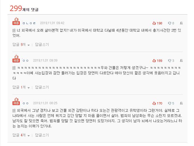 "1601265959484.png 한국 치안 좋다는거 다 거짓말인거 알아?"".jpg"