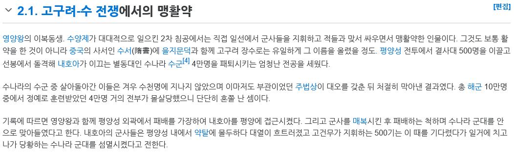 1601446335237.png 고대 한국사 중 가장 국뽕오르는 시기