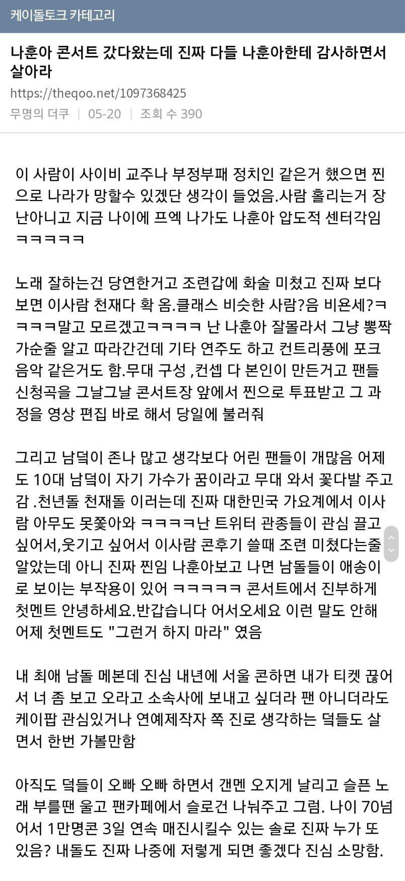 baseball_new9-20200930-223909-001.jpg 나훈아 형님 콘서트 본 20대 여자 후기
