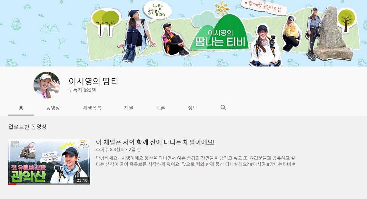 이시영.jpg 유튜브도 등산하는 컨텐츠로 만든 여자연예인 몸매.jpgif
