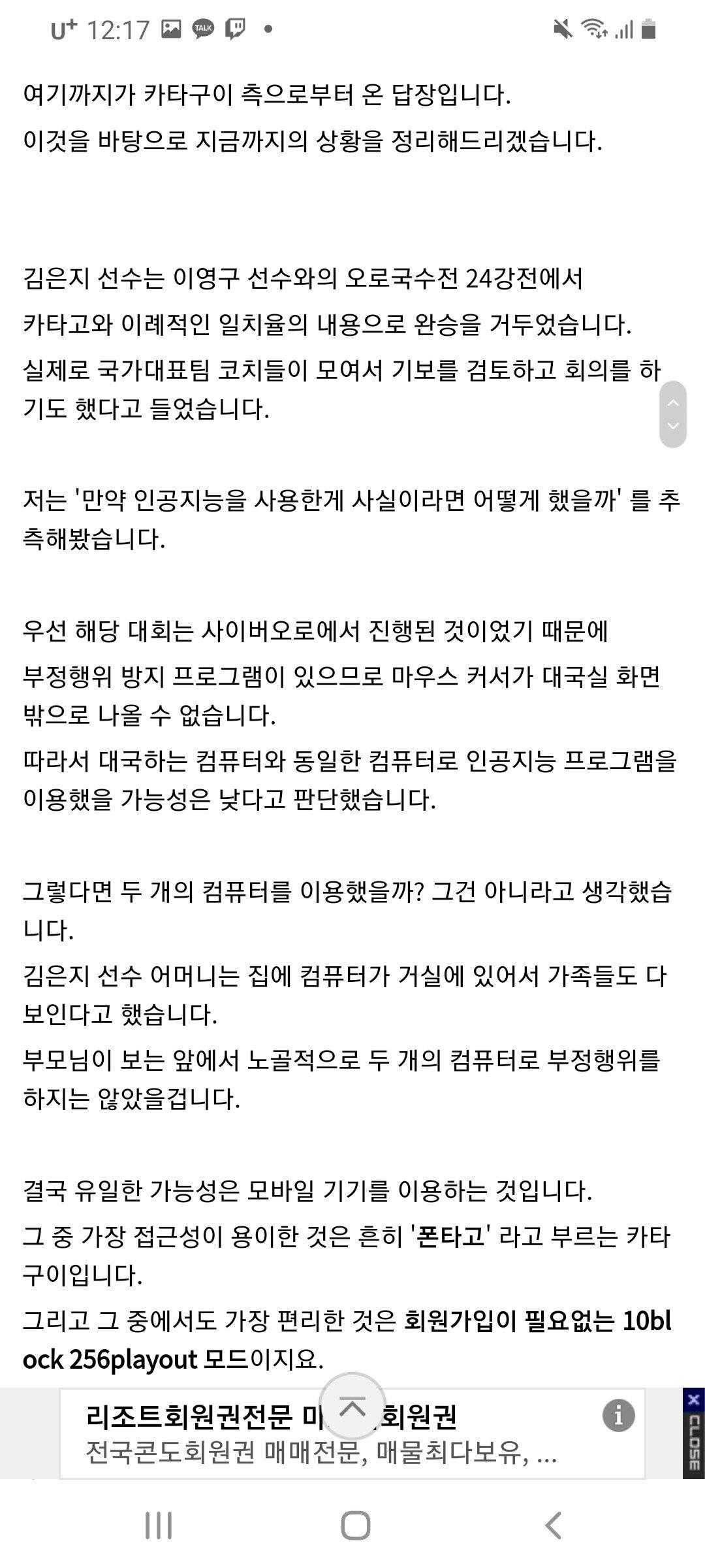 Screenshot_20201012-121717_Samsung Internet.jpg (장문주의)바둑계 인공지능 치팅 논란