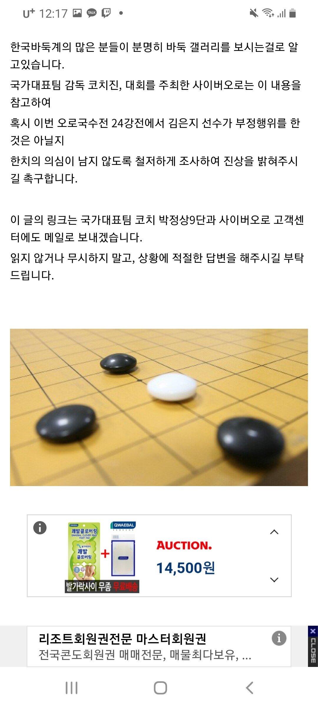 Screenshot_20201012-121746_Samsung Internet.jpg (장문주의)바둑계 인공지능 치팅 논란