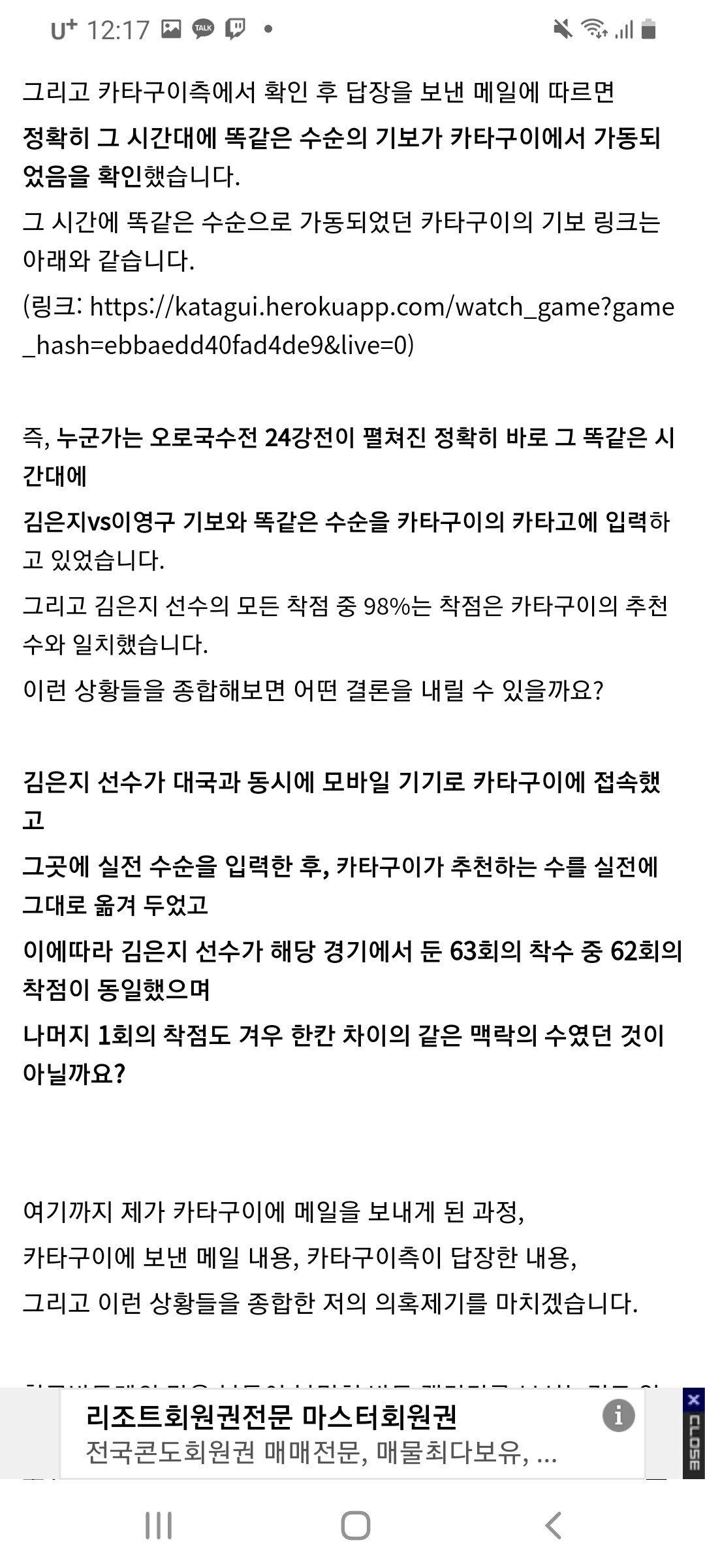 Screenshot_20201012-121735_Samsung Internet.jpg (장문주의)바둑계 인공지능 치팅 논란