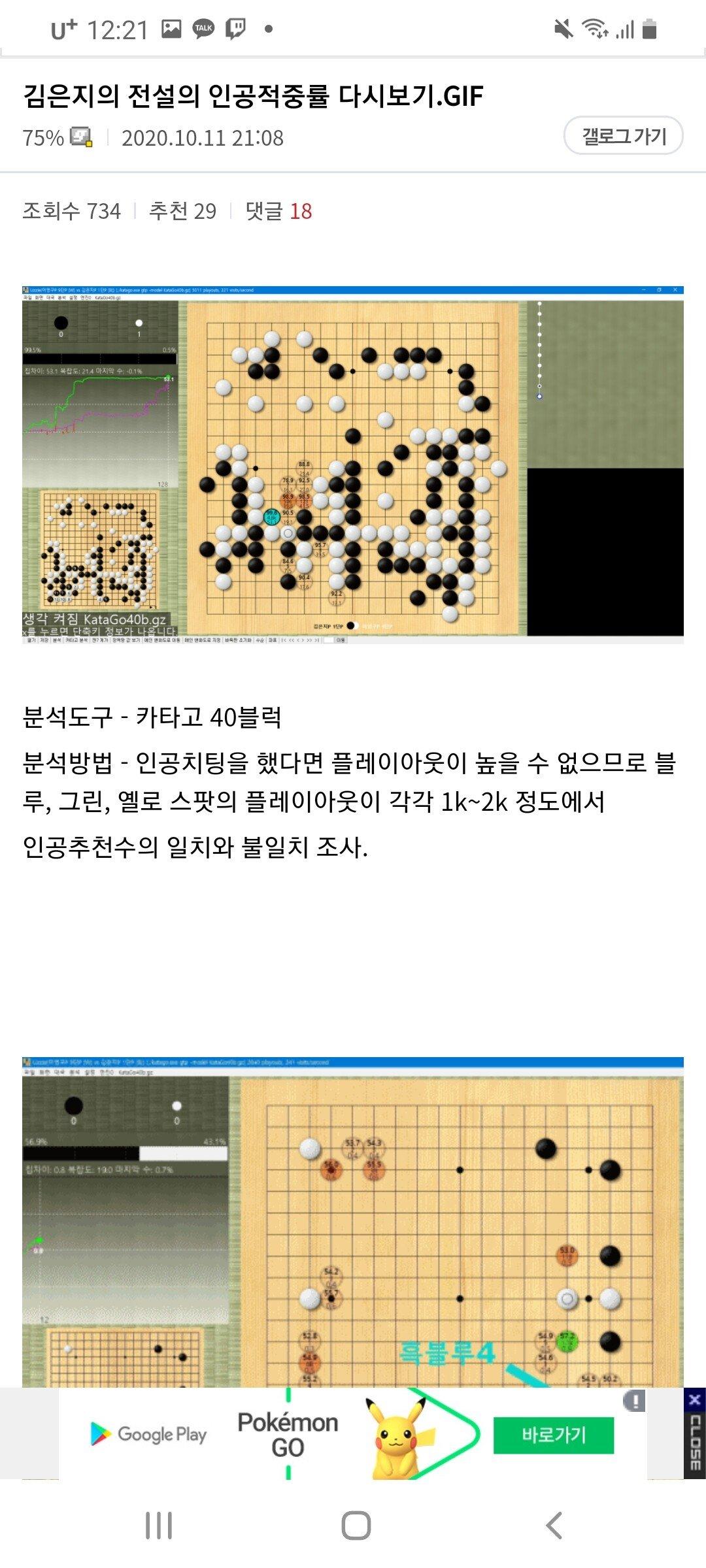 Screenshot_20201012-122107_Samsung Internet.jpg (장문주의)바둑계 인공지능 치팅 논란
