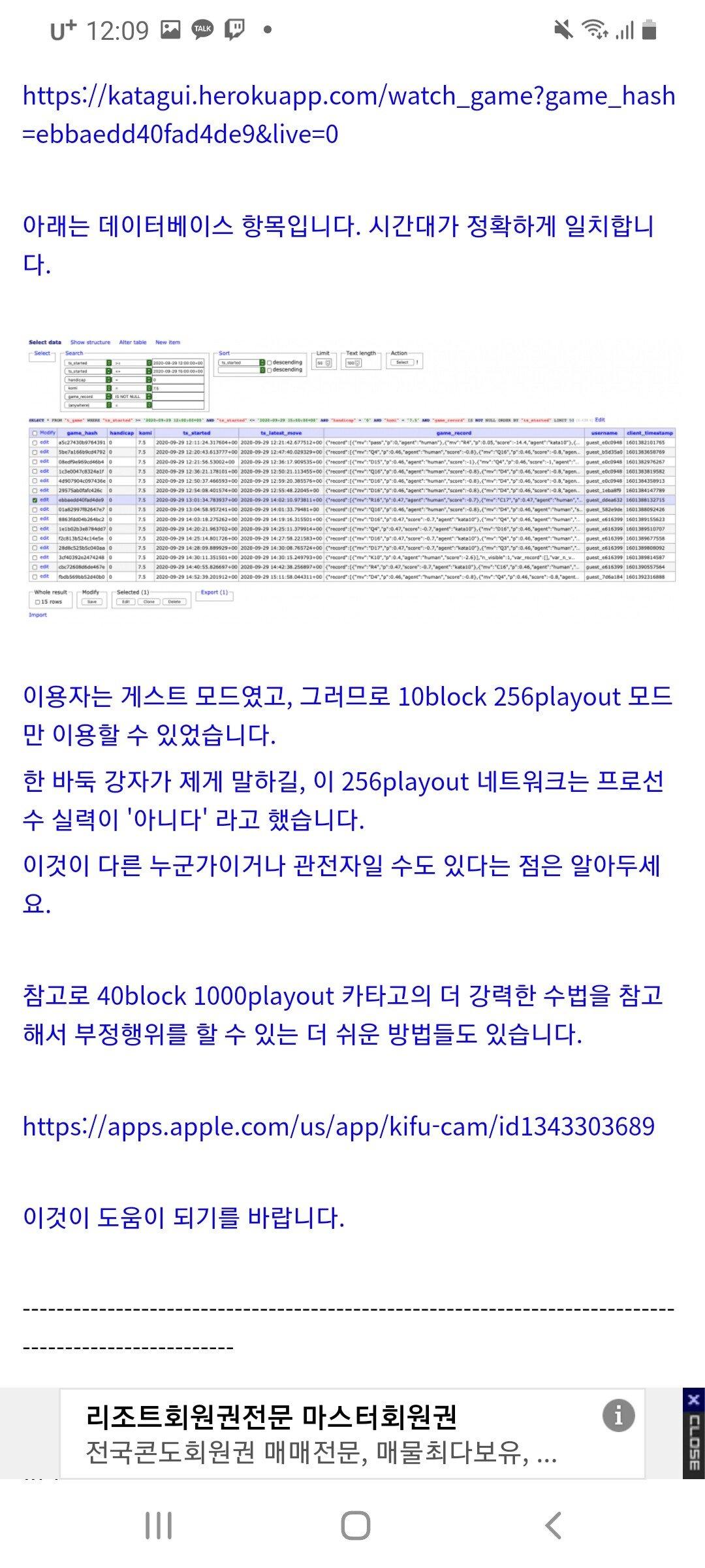 Screenshot_20201012-120946_Samsung Internet.jpg (장문주의)바둑계 인공지능 치팅 논란