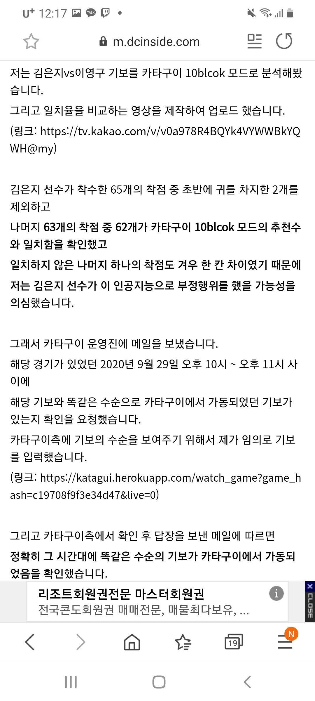 Screenshot_20201012-121727_Samsung Internet.jpg (장문주의)바둑계 인공지능 치팅 논란