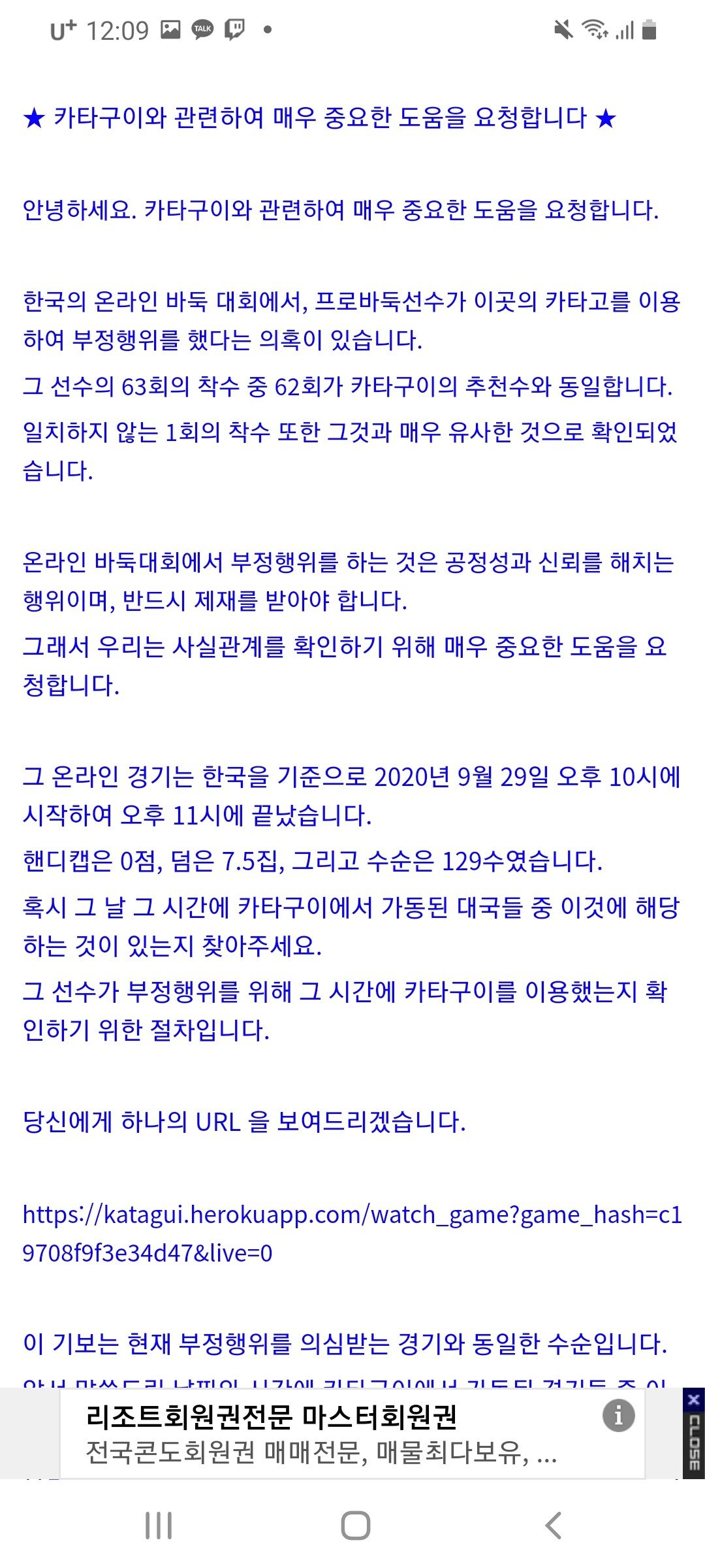 Screenshot_20201012-120920_Samsung Internet.jpg (장문주의)바둑계 인공지능 치팅 논란