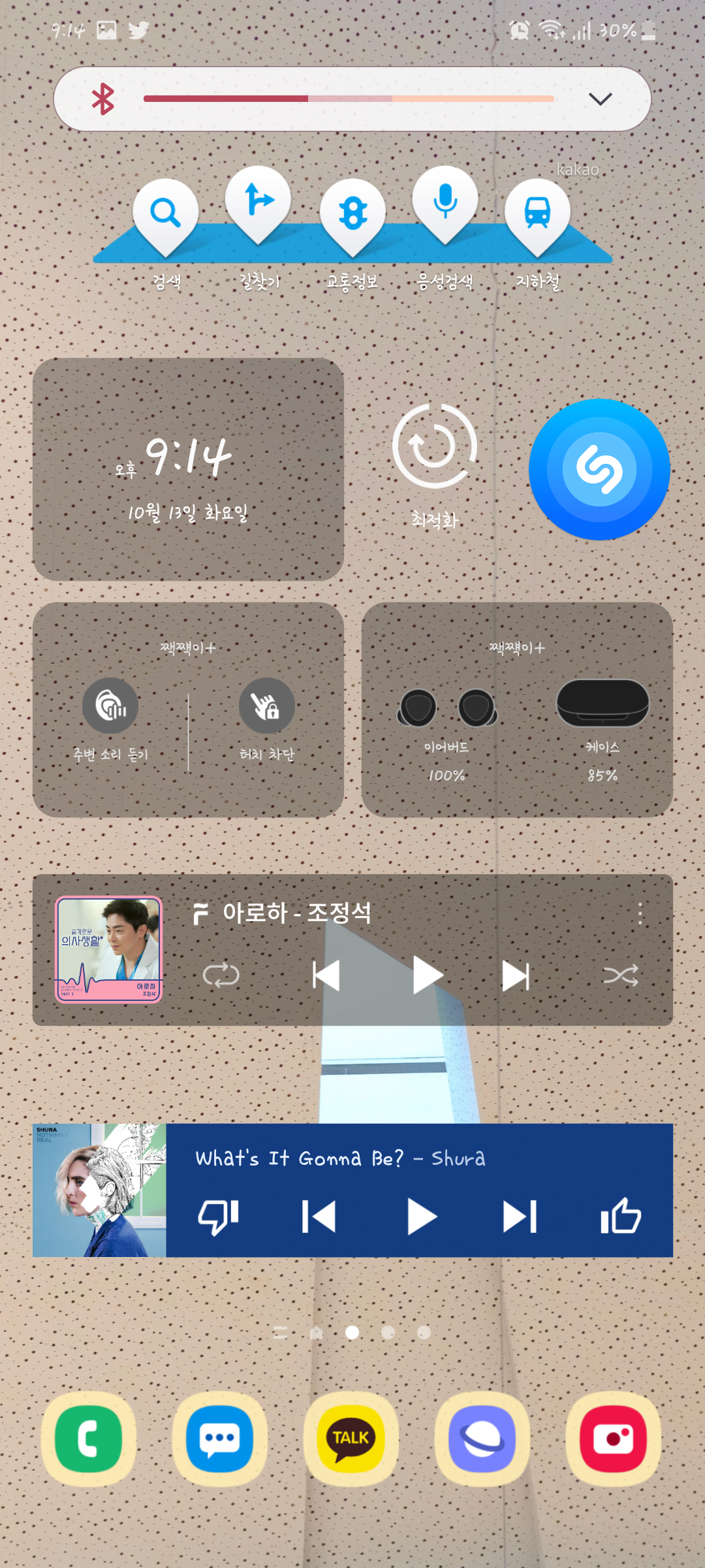 Screenshot_20201013-211412_One UI Home.png ㅋ