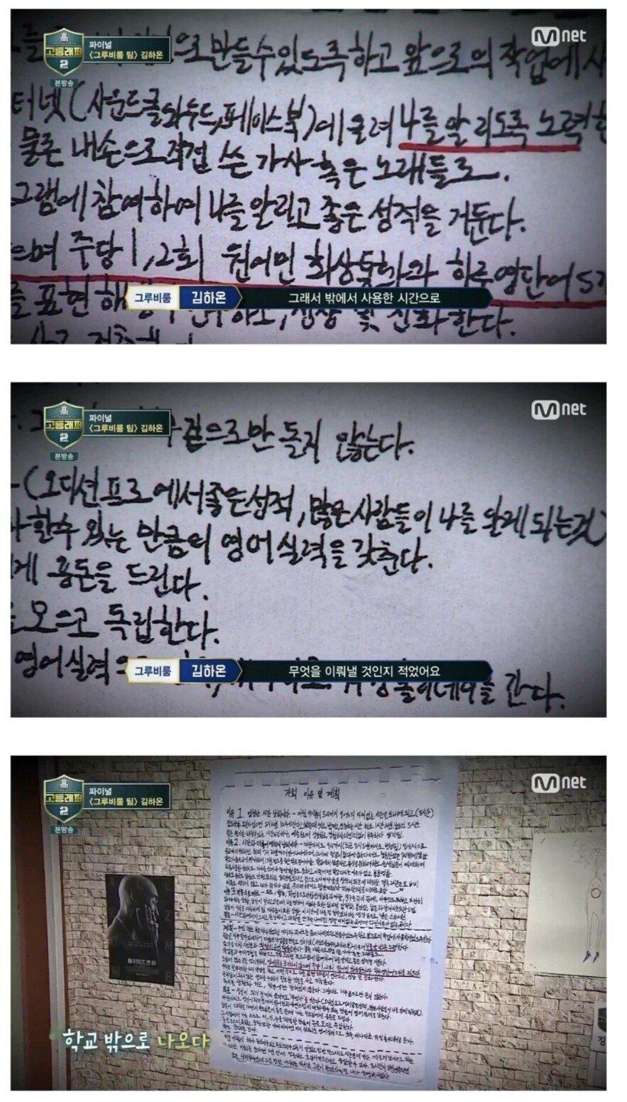 20201016_185932.jpg 래퍼 김하온이 고등학교 자퇴할 때 작성한 사유 및 계획서.JPG