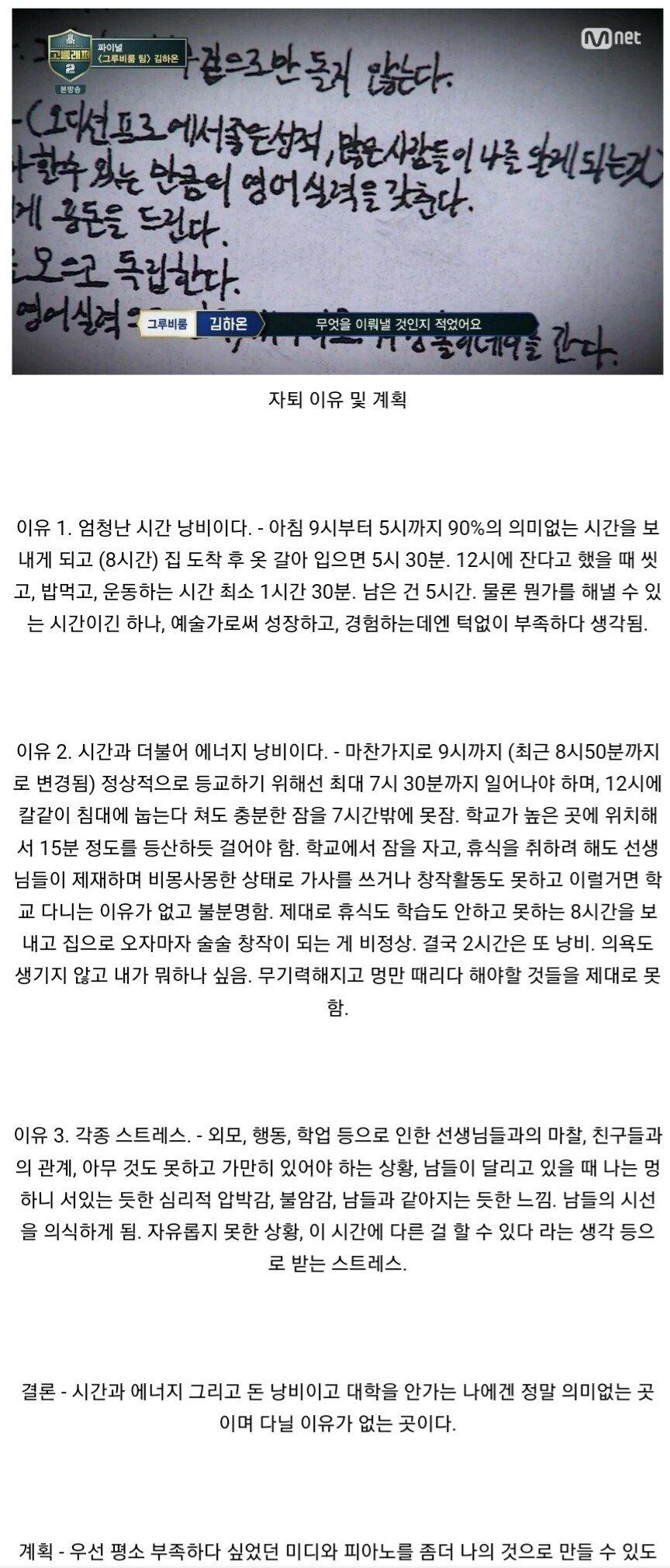 20201016_185959.jpg 래퍼 김하온이 고등학교 자퇴할 때 작성한 사유 및 계획서.JPG