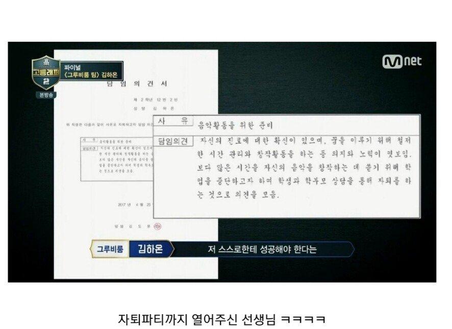 20201016_190038.jpg 래퍼 김하온이 고등학교 자퇴할 때 작성한 사유 및 계획서.JPG
