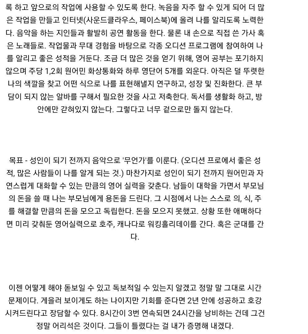 20201016_190011.jpg 래퍼 김하온이 고등학교 자퇴할 때 작성한 사유 및 계획서.JPG