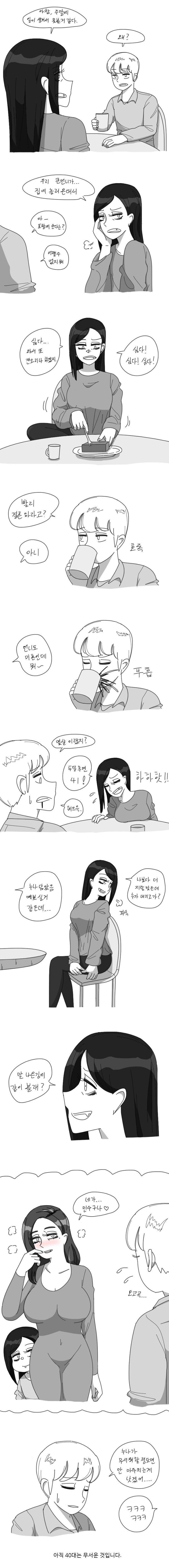 친한 누나가 약속을 취소하는 만화
