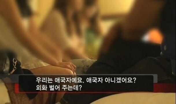 해외 원정 성매매 여성들의 개소리