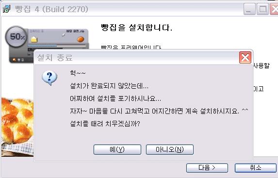 "02.png 옛날 국산 압축 프로그램 ""빵집"" ㄷㄷ"