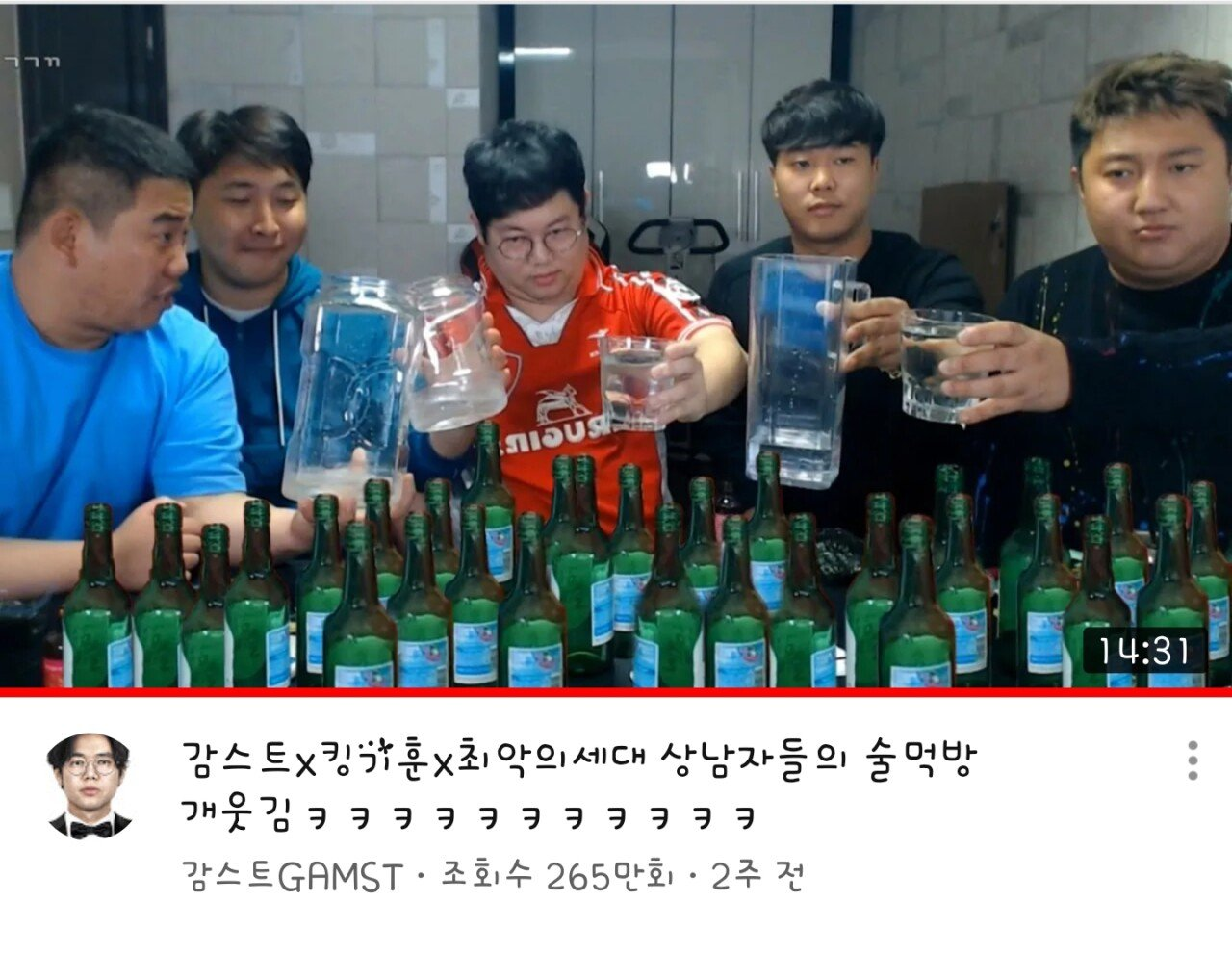 감스트x최악의세대 술먹방 유튜브 조회수 근황