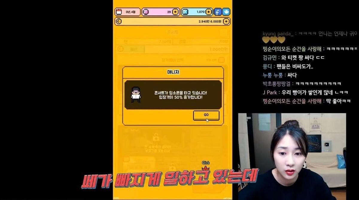 16.jpeg 아이돌 육성게임 하다가 열불난 아이돌.jpg
