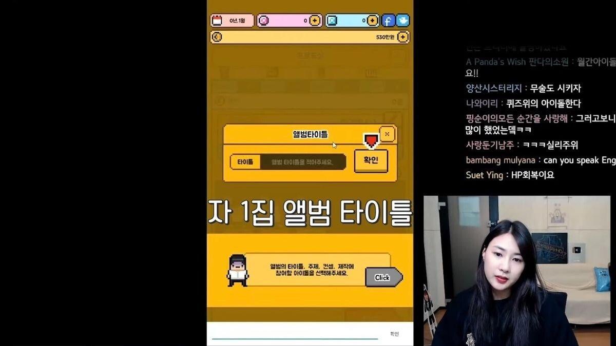 01.jpeg 아이돌 육성게임 하다가 열불난 아이돌.jpg