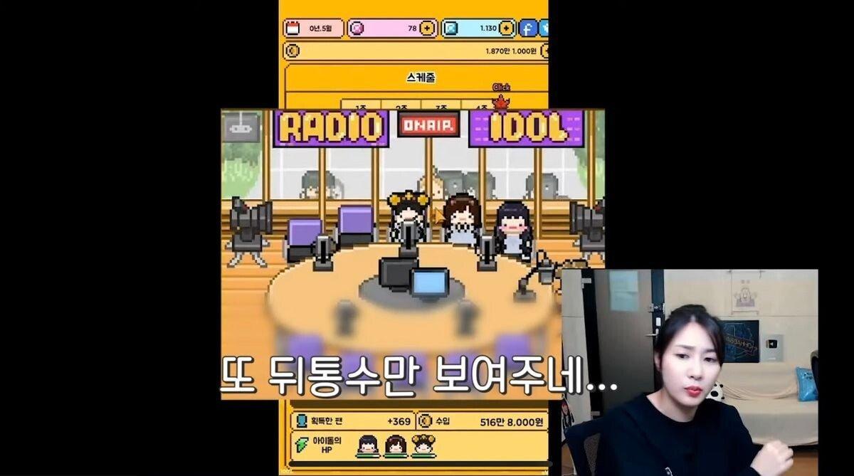 20.jpeg 아이돌 육성게임 하다가 열불난 아이돌.jpg