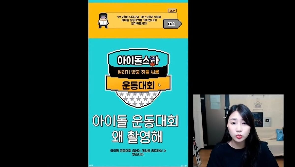 10.jpeg 아이돌 육성게임 하다가 열불난 아이돌.jpg