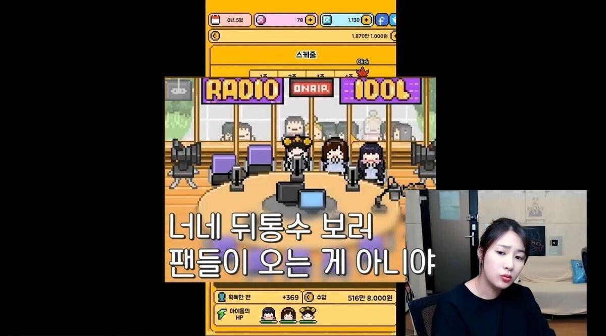 21.jpeg 아이돌 육성게임 하다가 열불난 아이돌.jpg